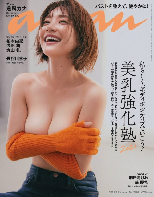 倉科カナのanan美巨乳おっぱいエロ画像001