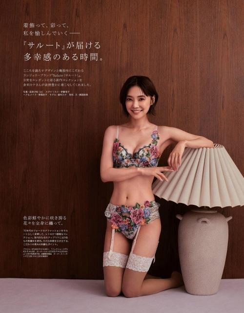 倉科カナのanan美巨乳おっぱいエロ画像002