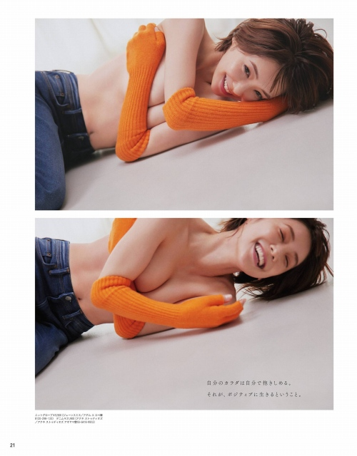倉科カナのanan美巨乳おっぱいエロ画像009