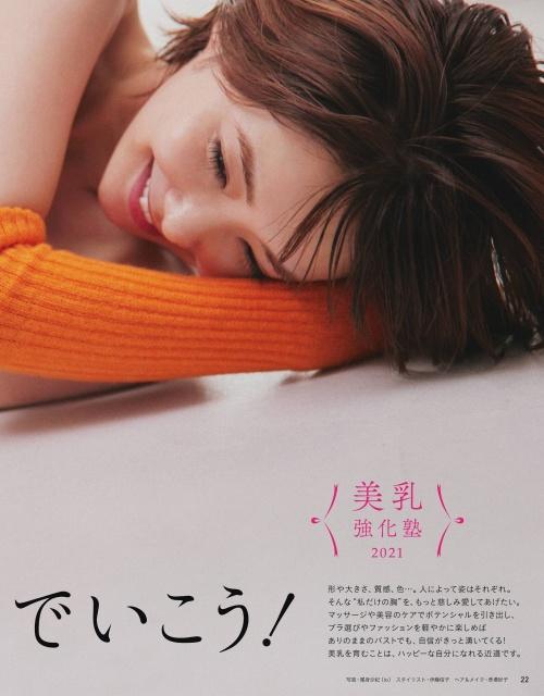 倉科カナのanan美巨乳おっぱいエロ画像012