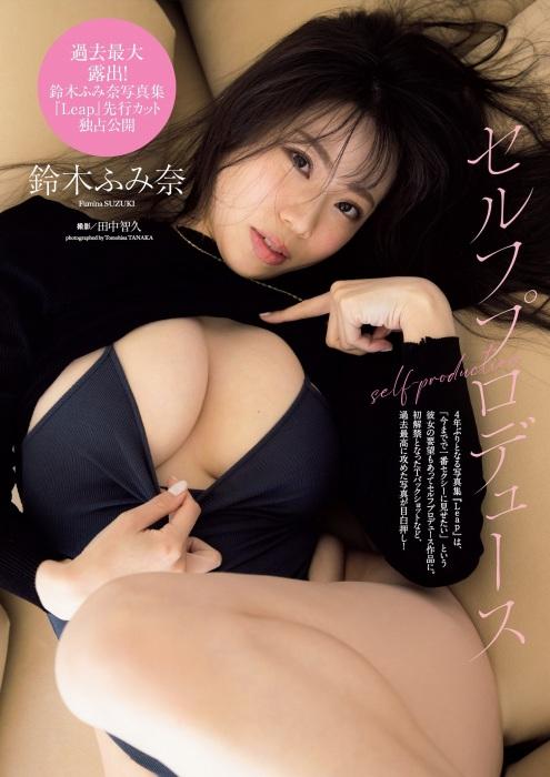 鈴木ふみ奈の最新写真集先行カットグラビアエロ画像001