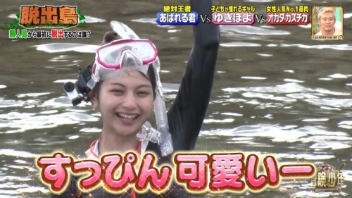 ゆきぽよの『アイアム冒険少年3時間SP』すっぴんエロ画像006