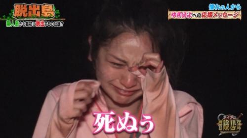 ゆきぽよの『アイアム冒険少年3時間SP』すっぴんエロ画像014
