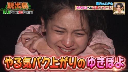 ゆきぽよの『アイアム冒険少年3時間SP』すっぴんエロ画像026