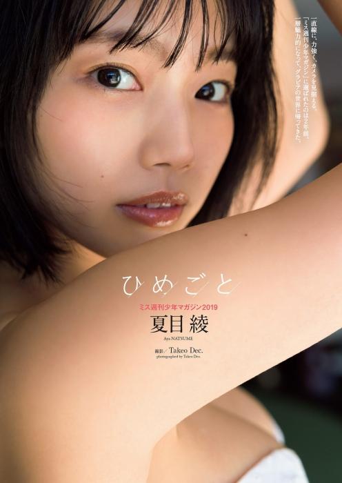 夏目綾の美乳の水着グラビアエロ画像001