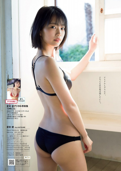 夏目綾の美乳の水着グラビアエロ画像006