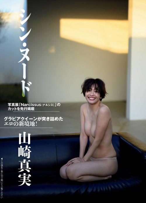 山崎真実の写真展のヌードグラビアエロ画像001