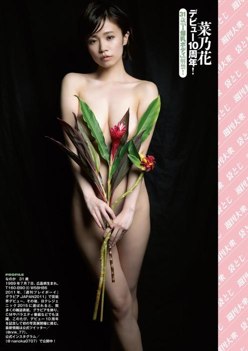菜乃花のセミヌードグラビアエロ画像004