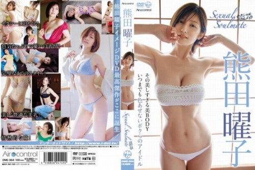 熊田曜子のイメージDVD『Sexual Soulmate』エロ画像001