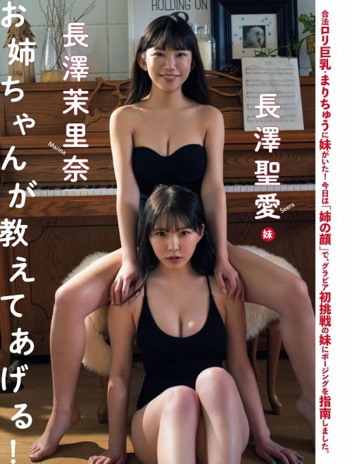 長澤茉里奈の長澤聖愛との姉妹グラビアエロ画像001