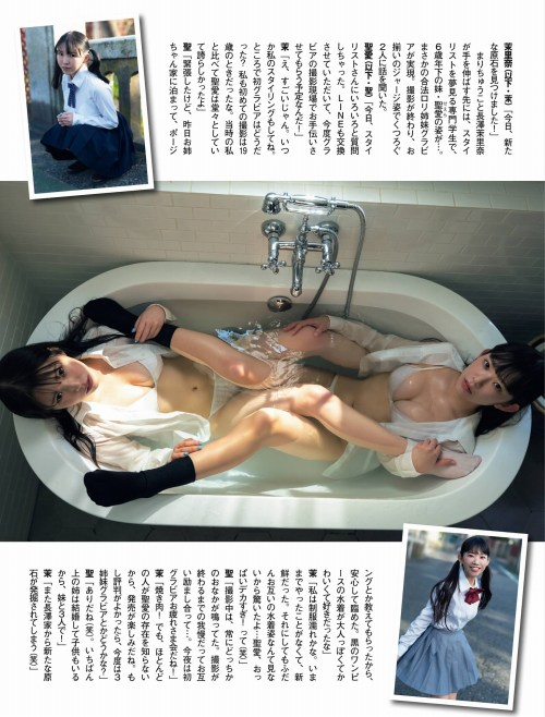 長澤茉里奈の長澤聖愛との姉妹グラビアエロ画像003