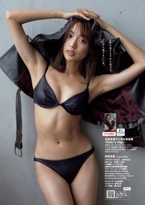 志田友美の水着グラビアエロ画像006