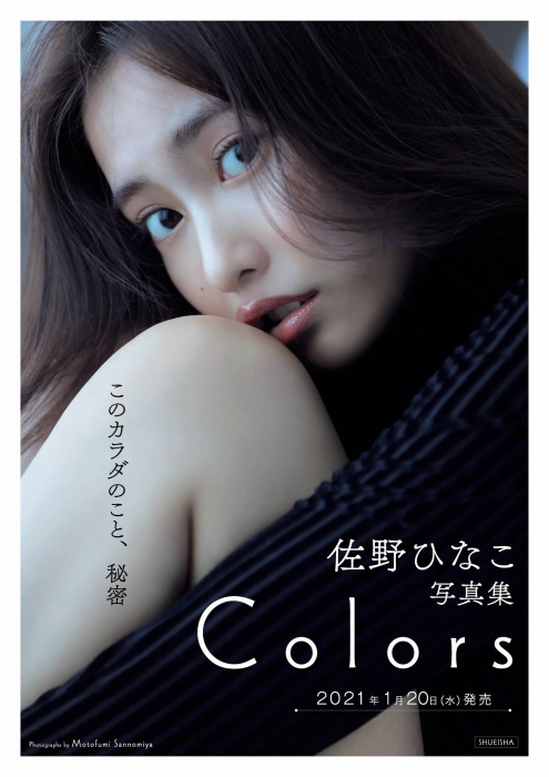 佐野ひなこの写真集『Color』の未公開グラビアエロ画像002