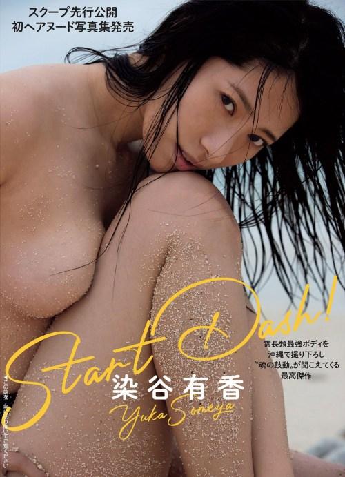 染谷有香のヘアヌード写真集先行カットグラビアエロ画像001