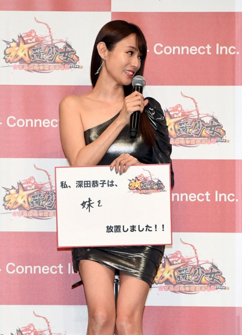 深田恭子のボディコン姿のエロ画像027