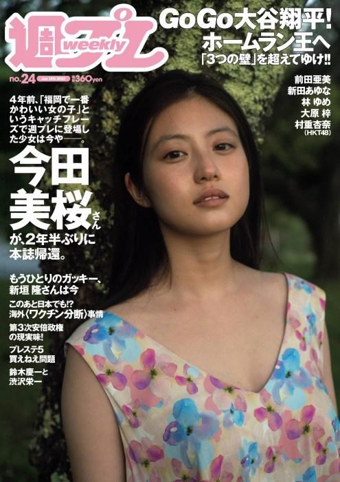 今田美桜の最新グラビアエロ画像001
