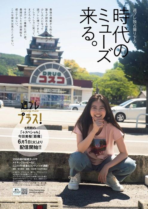 今田美桜の最新グラビアエロ画像002