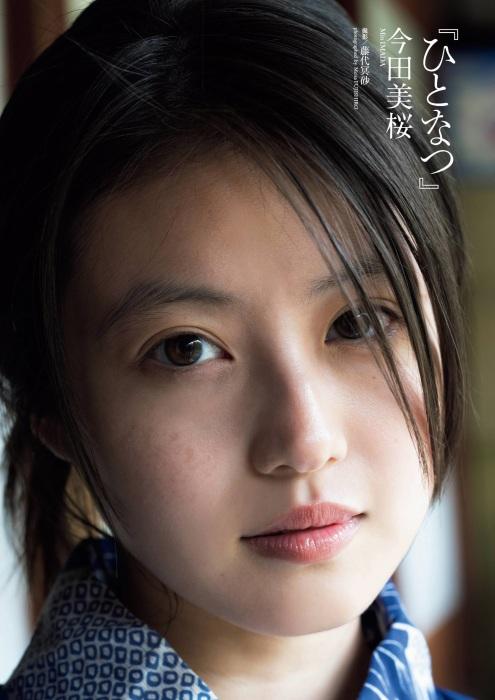 今田美桜の最新グラビアエロ画像003