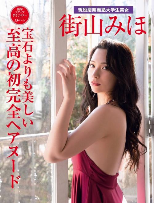 街山みほの写真集先行カットエロ画像006