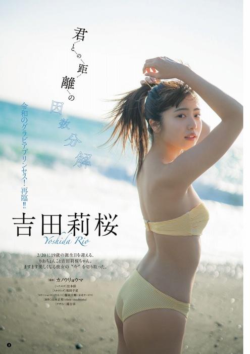 吉田莉桜の水着グラビアエロ画像002