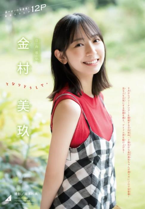 金村美玖の可愛いグラビアエロ画像004
