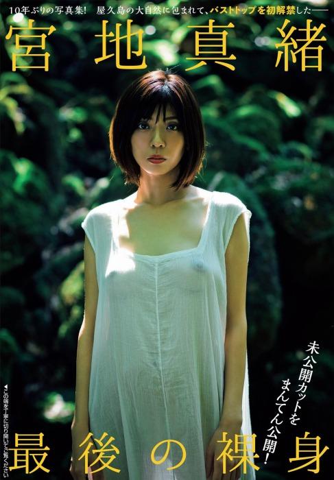 宮地真緒のFRIDAYの乳首透けヌードグラビアエロ画像001