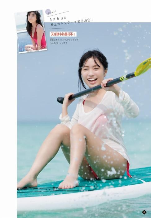 大原優乃の『週刊少年マガジン』13号の水着グラビアエロ画像 画像009