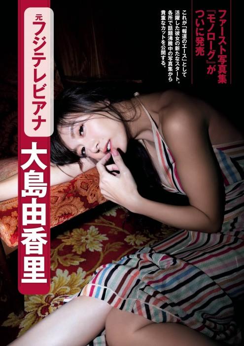 大島由香里ののファースト写真集の貴重カットグラビアエロ画像001