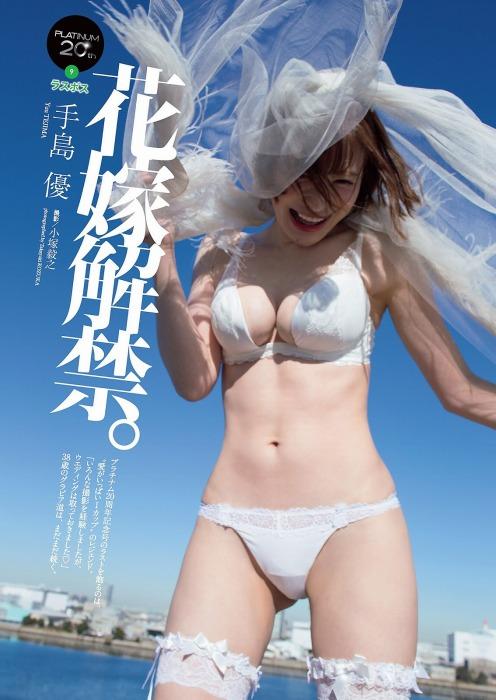 手島優のウェディングドレスグラビアエロ画像001