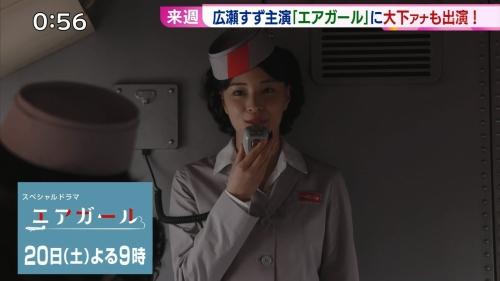 広瀬すずのドラマ『エアガール』のエロ画像002