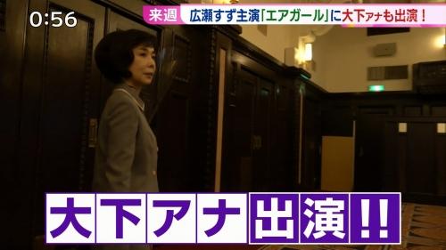 広瀬すずのドラマ『エアガール』のエロ画像003