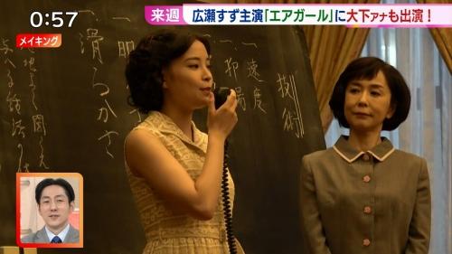 広瀬すずのドラマ『エアガール』のエロ画像008