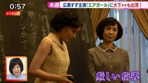 広瀬すずのドラマ『エアガール』のエロ画像011
