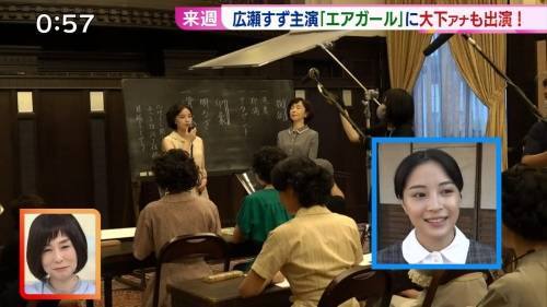 広瀬すずのドラマ『エアガール』のエロ画像012