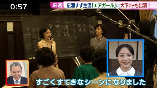 広瀬すずのドラマ『エアガール』のエロ画像013