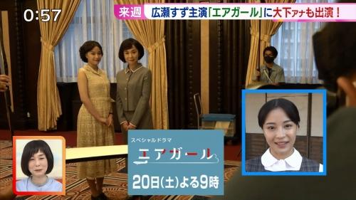 広瀬すずのドラマ『エアガール』のエロ画像016