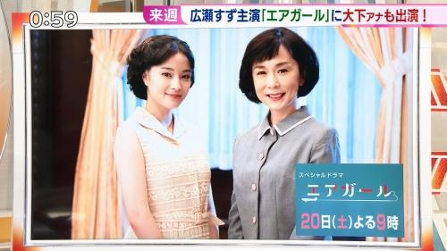広瀬すずのドラマ『エアガール』のエロ画像019