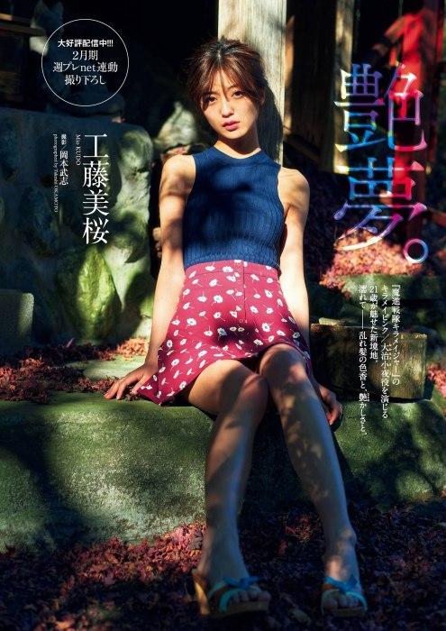 工藤美桜の妖艶グラビアエロ画像001