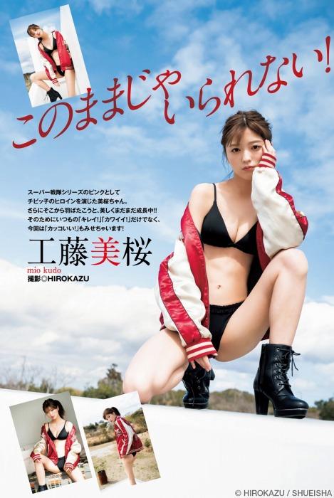 工藤美桜のセクシーカット水着グラビアエロ画像002