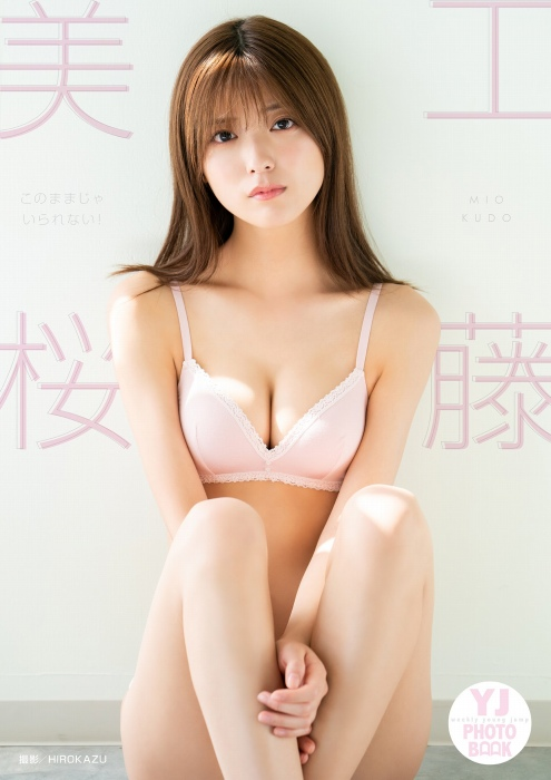 工藤美桜のセクシーカット水着グラビアエロ画像015