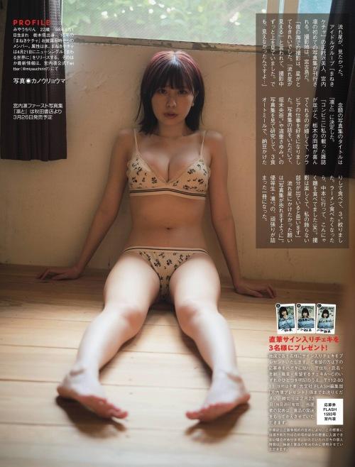 宮内凛の下着姿のグラビアエロ画像006