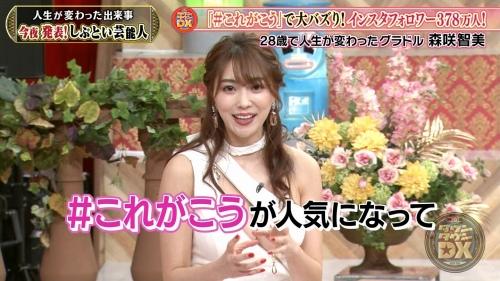 森咲智美のおっぱいエロ画像002