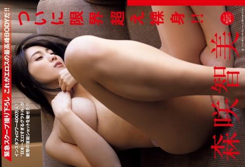 森咲智美のセミヌードグラビアエロ画像008