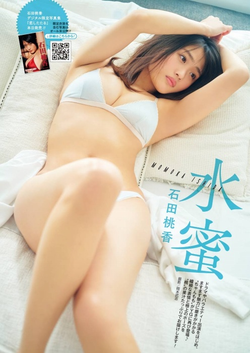 石田桃香の濡れ髪セクシ水着グラビアエロ画像004