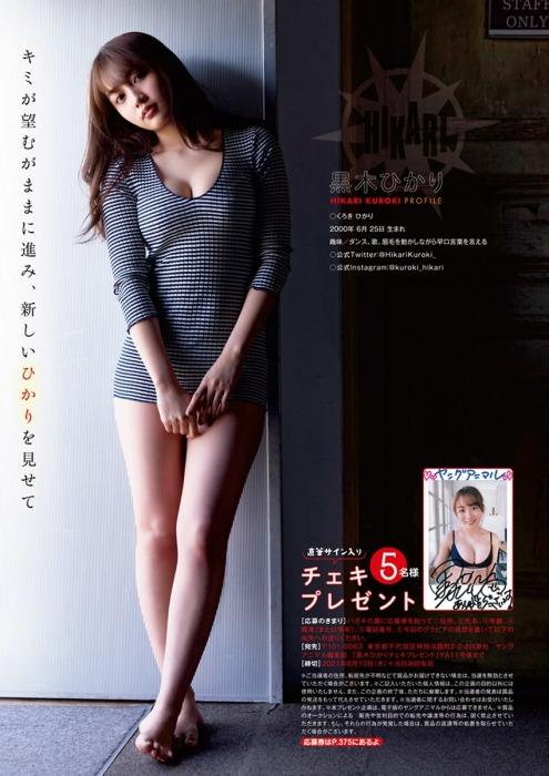 黒木ひかりのセクシーグラビアエロ画像010