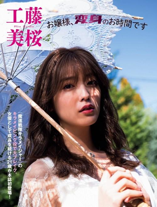 工藤美桜のセクシーグラビアエロ画像002