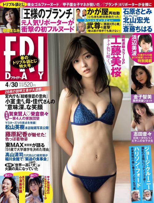 工藤美桜のセクシーグラビアエロ画像001
