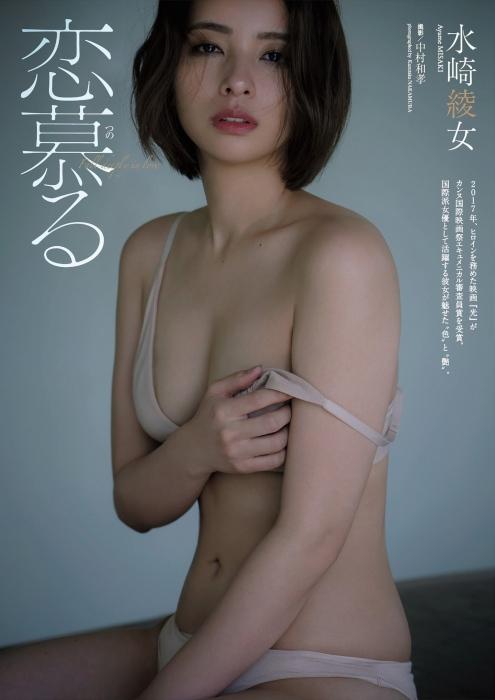 水崎綾女のセクシーグラビアエロ画像001