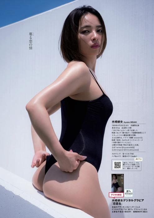 水崎綾女のセクシーグラビアエロ画像006