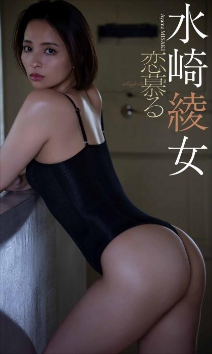 水崎綾女のセクシーグラビアエロ画像008